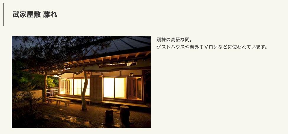 フォト・パートナーズ株式会社 売上を上げる写真 MBAカメラマン 中小企業診断士 日の出 武家屋敷