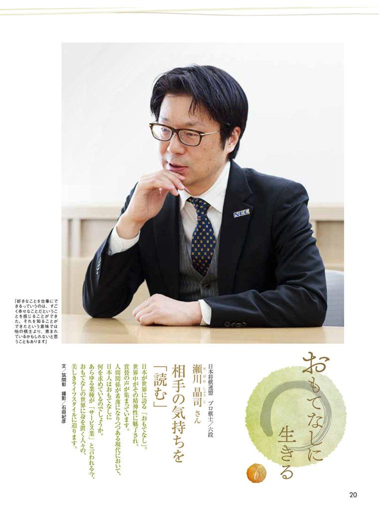 フォト・パートナーズ株式会社 売上を上げる写真 MBAカメラマン 中小企業診断士 プロ棋士 瀬川昌司様